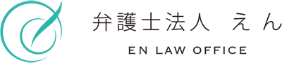 弁護士法人えん - 大阪淀屋橋・北浜の法律事務所